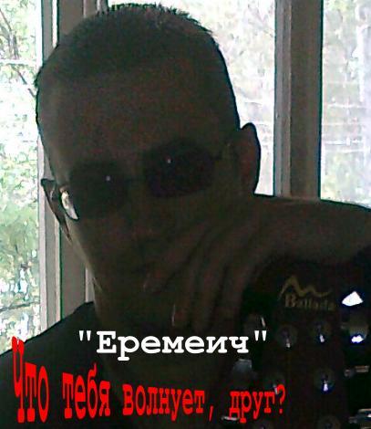Еремеич Что тебя волнует,  друг? 2010