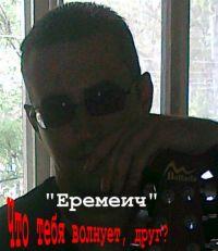 Еремеич «Что тебя волнует,  друг?» 2010