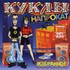 Избранное 2003 (CD)