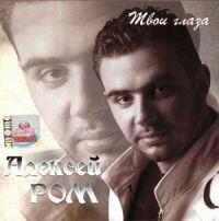 Алексей Ром «Твои глаза» 2007