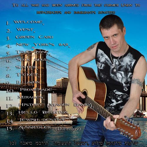 Константин Жиляков (Костет) Звезда Давида 2012