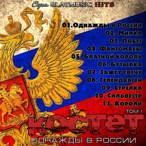 Константин Жиляков Костет том 1. Однажды в России 2013