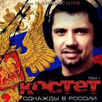 Константин Жиляков (Костет) «Костет том 1. Однажды в России» 2013