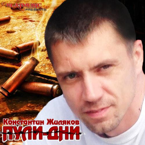 Константин Жиляков Пули дни 2014