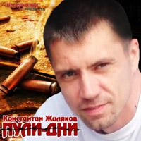 Константин Жиляков (Костет) «Пули дни» 2014