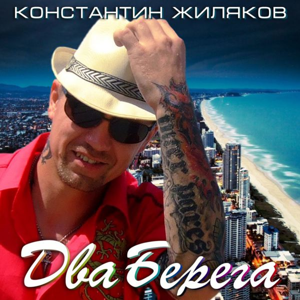 Константин Жиляков Два берега (Переиздание) 2015 (CD)