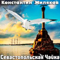 Константин Жиляков (Костет) «Севастопольская чайка» 2018