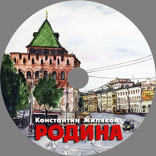 Константин Жиляков Родина 2019 (CD)