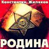 Константин Жиляков (Костет) «Родина» 2019