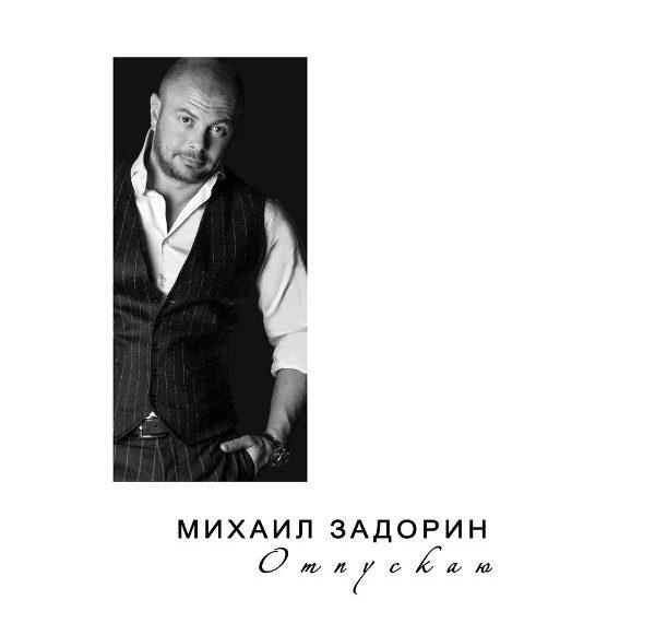 Михаил Задорин Отпускаю 2018