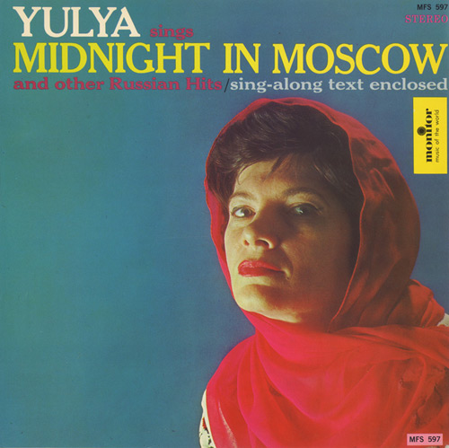 Юлия Запольская Подмосковные вечера Yulya Midnight in Moscow 1962