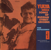 Юлия Запольская Yulya Sings Songs of the Russian Street Urchins  (LP)