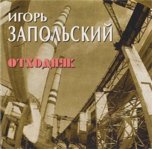 Игорь Иванов-Запольский Отходняк 1996