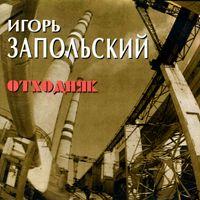 Игорь Иванов-Запольский «Отходняк» 1996