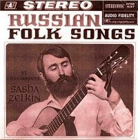 Саша Зелкин Russian folk songs 1965 (LP)