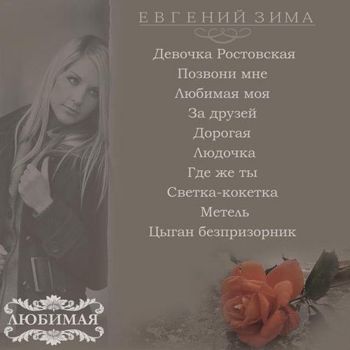 Евгений Зима Любимая 2009