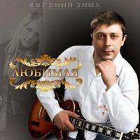 Евгений Зима «Любимая» 2009