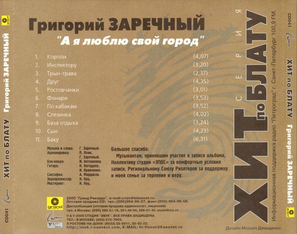 Григорий Заречный А я люблю свой город 2000 (CD)