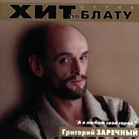 Григорий Заречный «А я люблю свой город» 2000