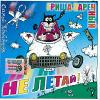 Не летай! 2005 (CD)