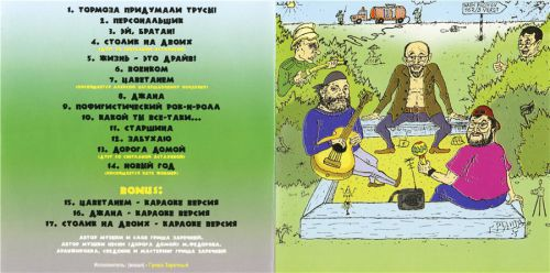 Григорий Заречный Тормоза придумали трусы 2006 (CD)
