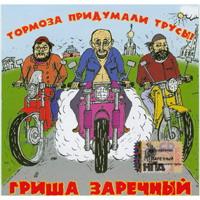 Григорий Заречный «Тормоза придумали трусы» 2006