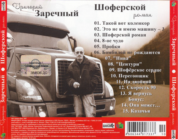 Григорий Заречный Шоферской роман 2007 (CD)