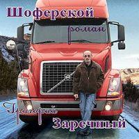 Григорий Заречный «Шоферской роман» 2007