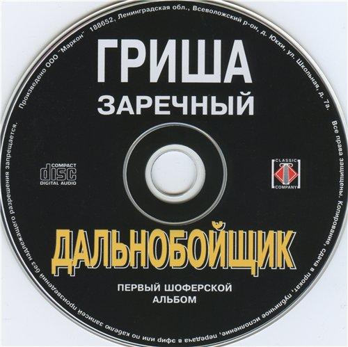Григорий Заречный Дальнобойщик 2001 (CD)