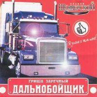 Григорий Заречный «Дальнобойщик» 2001