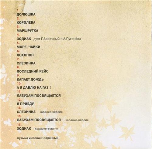Григорий Заречный А я давлю на газ 2004 (CD)