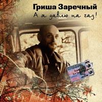 Григорий Заречный «А я давлю на газ» 2004