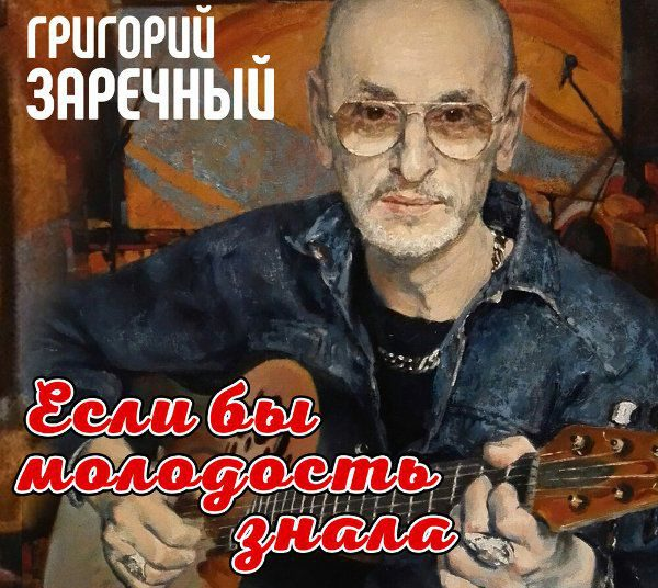 Григорий Заречный Если бы молодость знала 2019