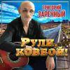 Григорий Заречный «Рули, ковбой!» 2020