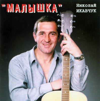 Николай Икавчук Малышка 2001