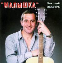 Николай Икавчук «Малышка» 2001