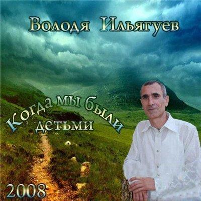 Владимир Ильягуев Когда мы были детьми 2008