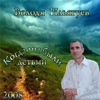 Владимир Ильягуев «Когда мы были детьми» 2008
