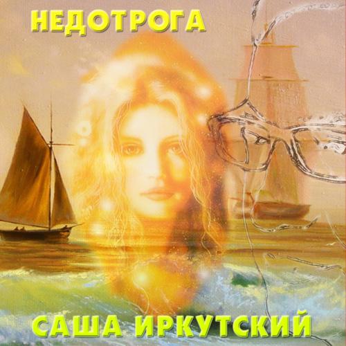 Саша Иркутский Недотрога 2015