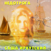 Саша Иркутский «Недотрога» 2015