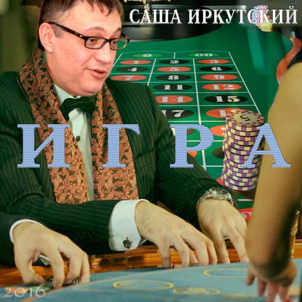 Саша Иркутский Игра 2016