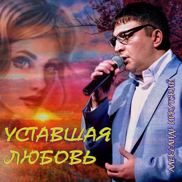 Саша Иркутский Уставшая любовь 2019