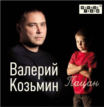 Валерий Козьмин Пацан 2012