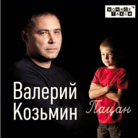 Валерий Козьмин «Пацан» 2012