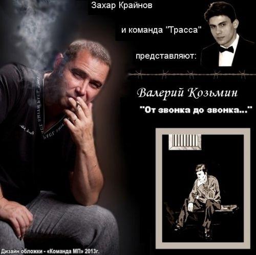 Валерий Козьмин От звонка до звонка 2013