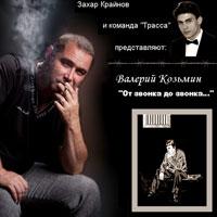 Валерий Козьмин «От звонка до звонка» 2013