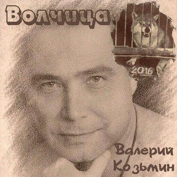 Валерий Козьмин Волчица 2016