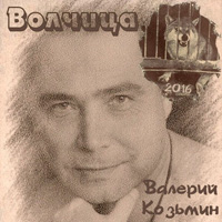 Валерий Козьмин «Волчица» 2016