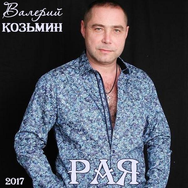 Валерий Козьмин Рая 2017