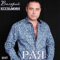 Валерий Козьмин «Рая» 2017